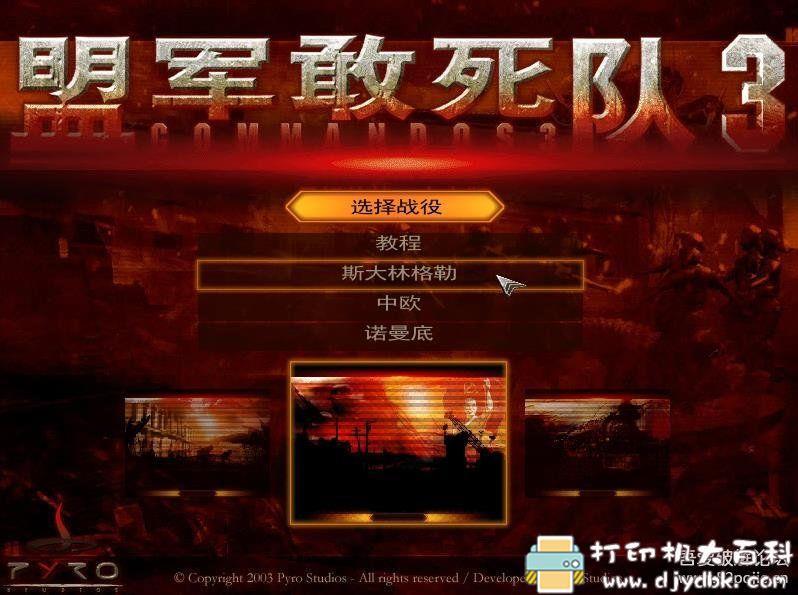 PC游戏分享:盟军敢死队3激励版[Comm3_Plus Ver 1.11.01]图片 No.2