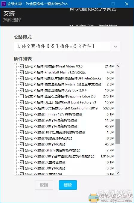 [Windows]PS全套插件一键安装包图片 No.5