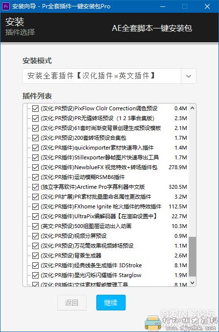 [Windows]PS全套插件一键安装包图片 No.6