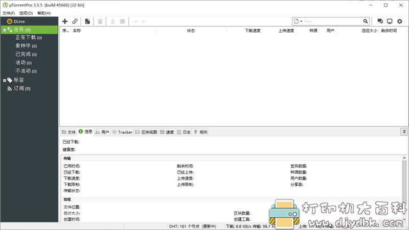 [Windows]bt种子下载器 uTorrent Pro v3.5.5.4566,无广告Pro专业版图片 No.1