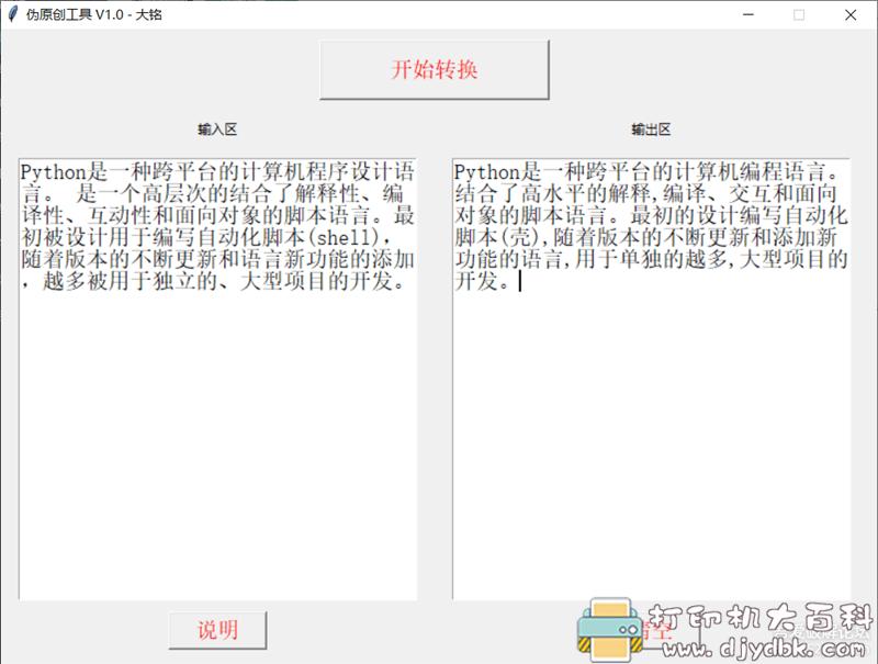 [Windows]伪原创降重软件图片