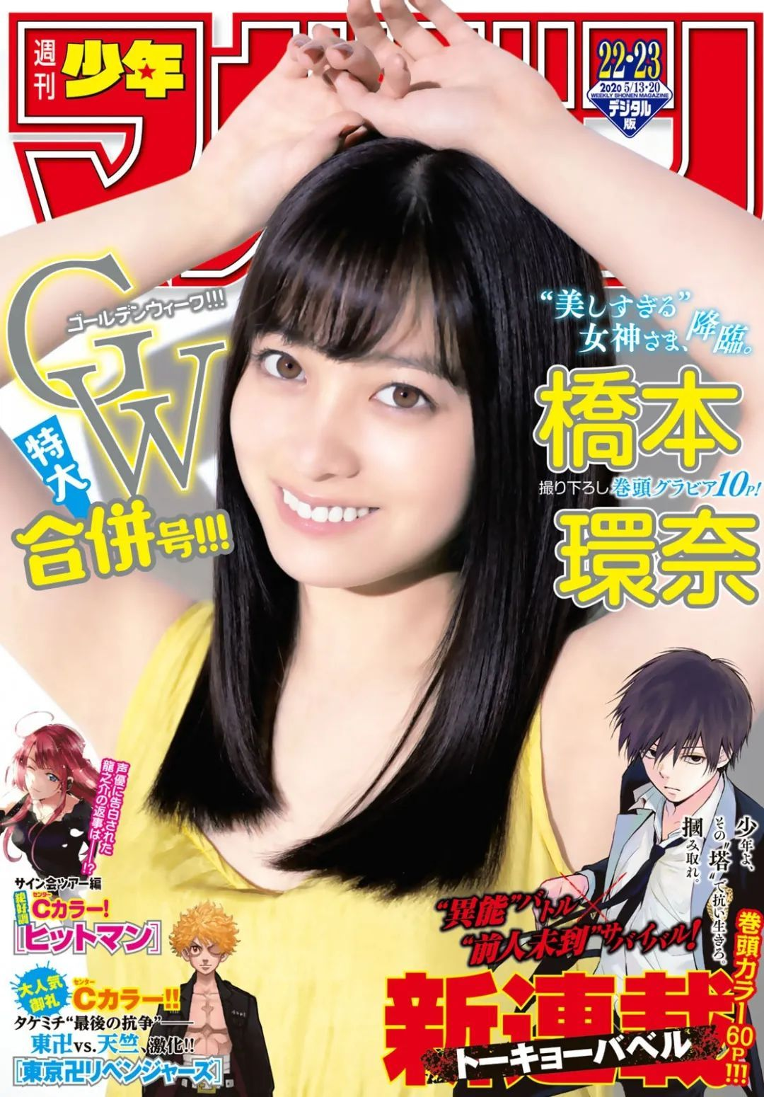 桥本环奈《周刊少年Jump》,气质美少女!_图片 No.1
