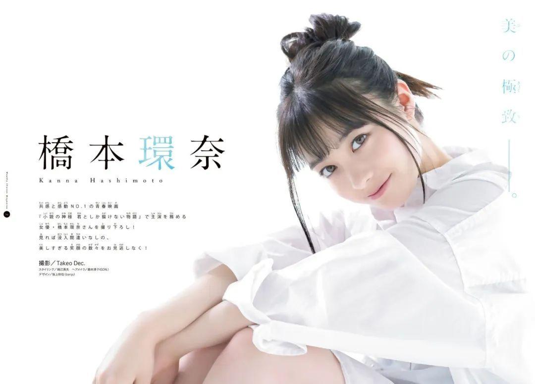 桥本环奈《周刊少年Jump》,气质美少女!_图片 No.2