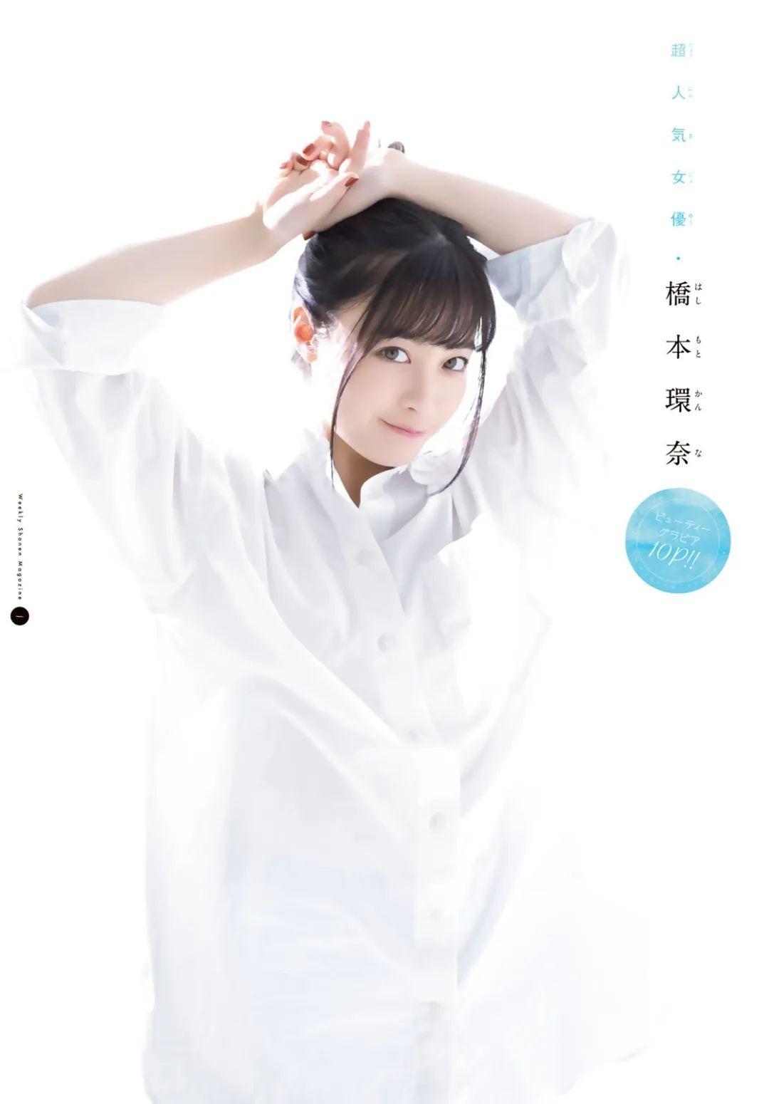 桥本环奈《周刊少年Jump》,气质美少女!_图片 No.3