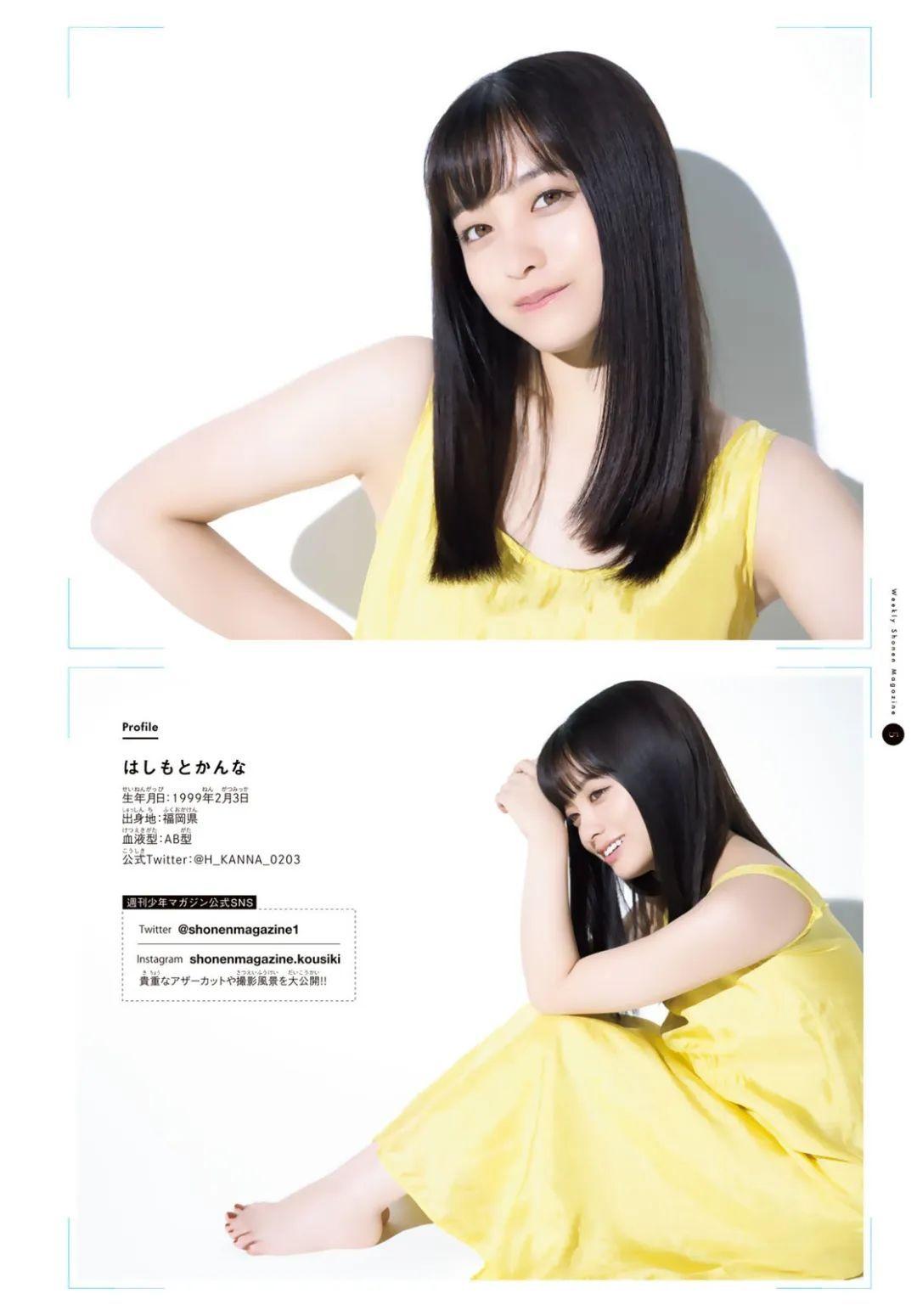 桥本环奈《周刊少年Jump》,气质美少女!_图片 No.6