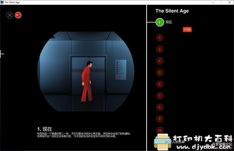 PC冒险解谜游戏分享:《沉默年代》免安装中文版图片 No.2