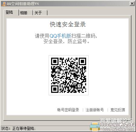 [Windows]QQ空间相册批量下载助手图片