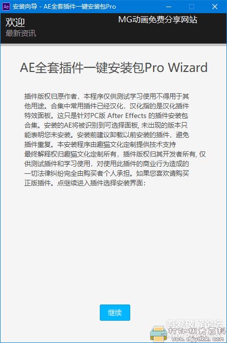 [Windows]AE全套插件一键安装(PR\PS\AE三套齐全)图片 No.2