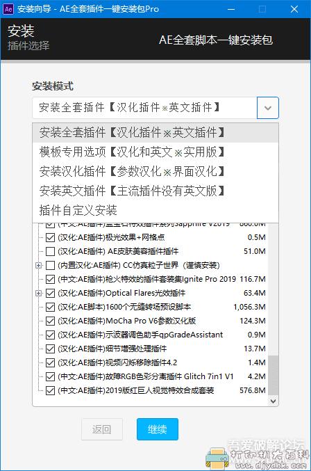 [Windows]AE全套插件一键安装(PR\PS\AE三套齐全)图片 No.4