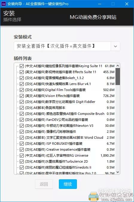 [Windows]AE全套插件一键安装(PR\PS\AE三套齐全)图片 No.5