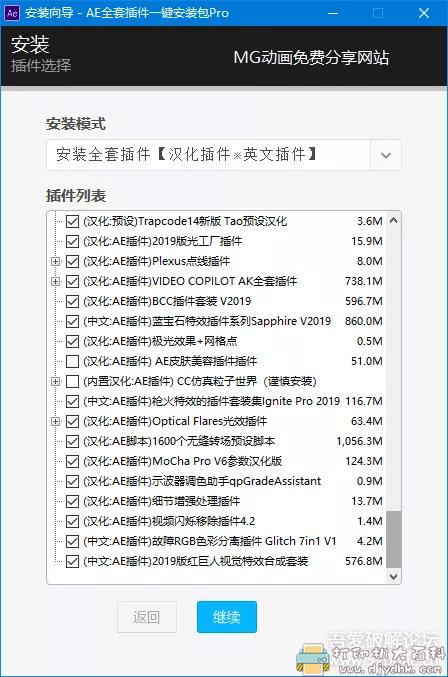 [Windows]AE全套插件一键安装(PR\PS\AE三套齐全)图片 No.9