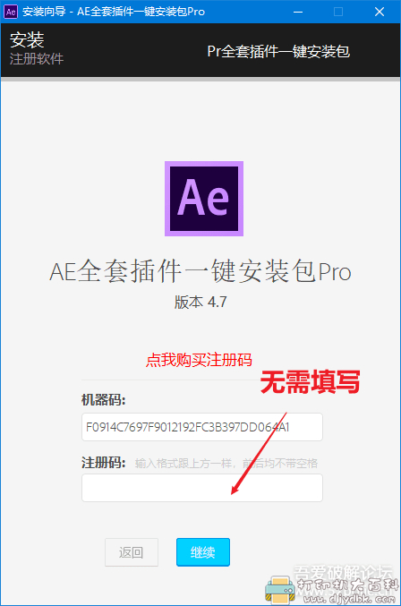 [Windows]AE全套插件一键安装(PR\PS\AE三套齐全)图片 No.10