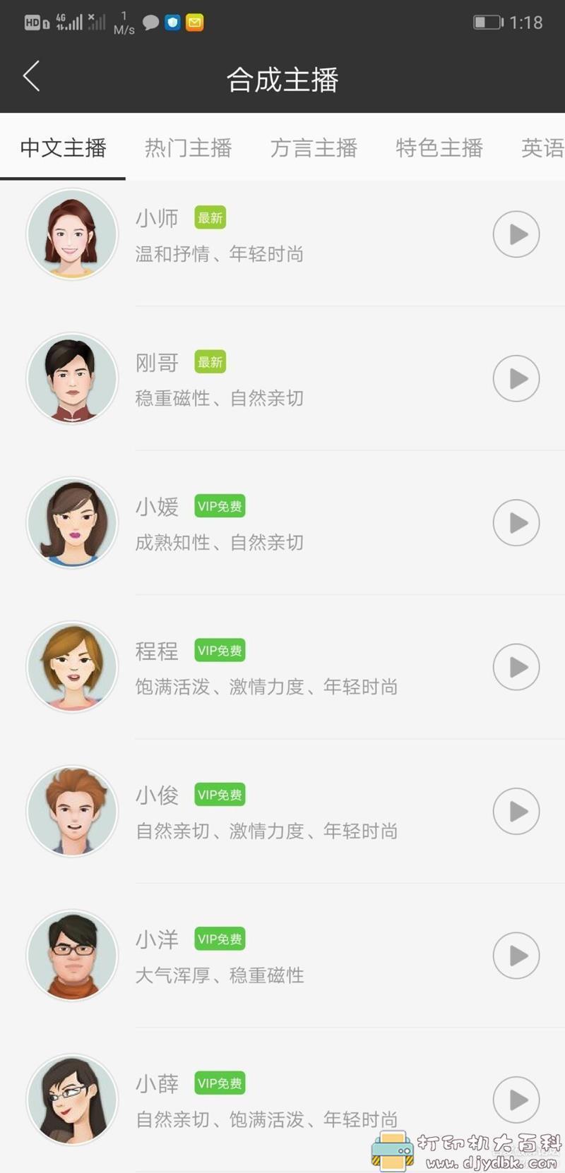 [Android]文字转语音工具,讯飞配音,全主播可用免付费图片 No.1