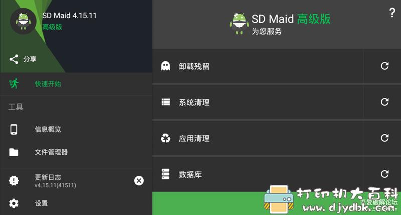 [Android]安卓清理工具 SD Maid v4.15.11 去广告专业版图片