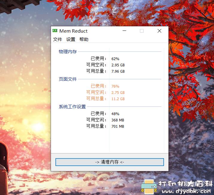 [Windows]电脑内存清理器Memreduct图片