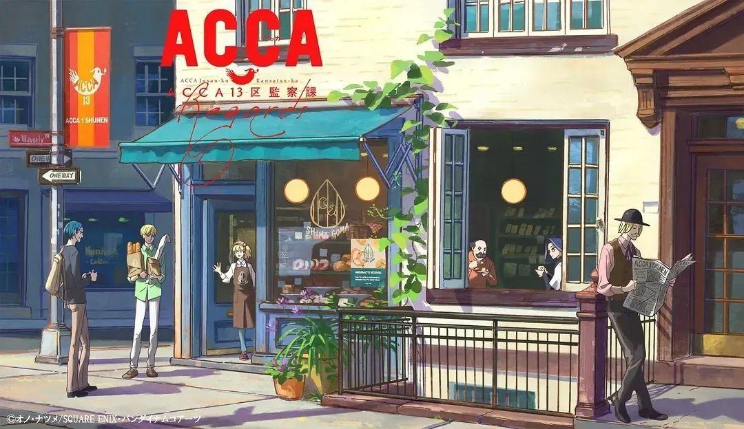 《ACCA13区监察课 Regards 》:还是熟悉的配方和温柔的味道_图片 No.2