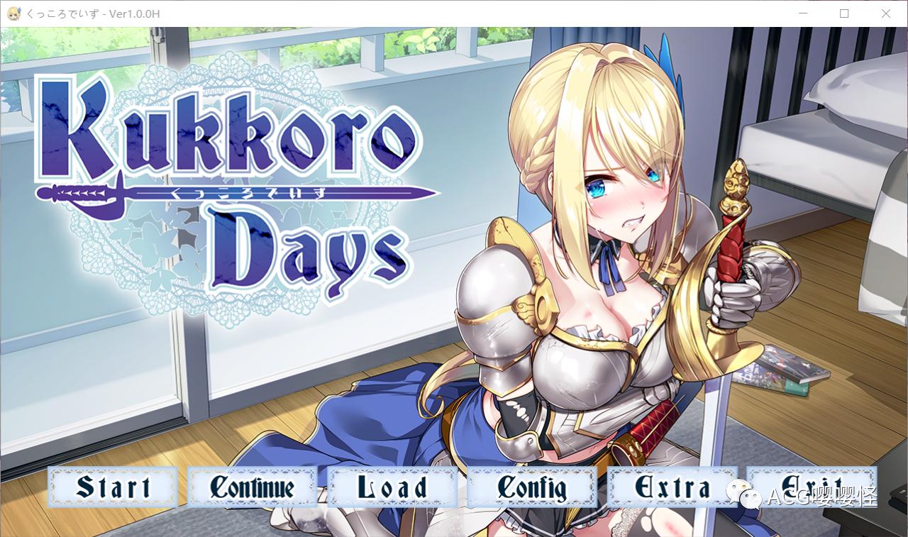 游戏 – 【日式ADV】与女骑士的同居生活~KukkoroDays 官方中文版【新作/700M】_图片 No.1