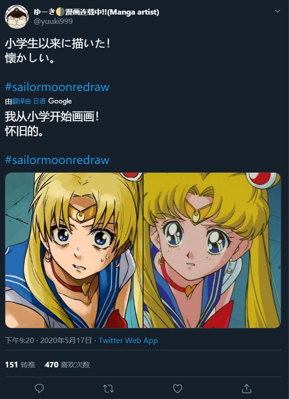 日推特月野兔绘画大赛!漫画家和画师们用自己的画风绘制的水兵月_图片 No.1