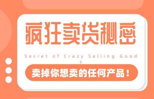 李炳池:营销底层逻辑,疯狂卖货的秘密,卖掉你想卖的任何产品!【电子书教程】 配图