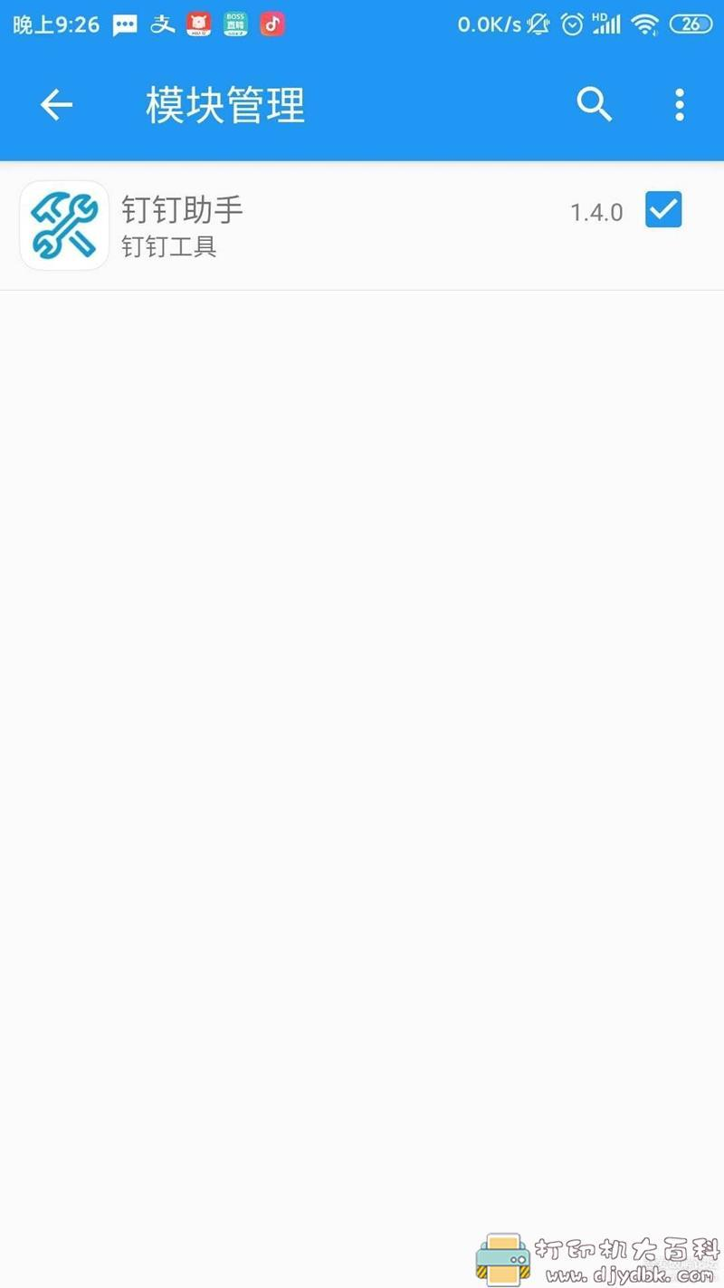 [Android]安卓破解钉钉打卡 修改定位 虚拟打卡 虚拟定位 免疫检测 5月19日更新图片 No.3