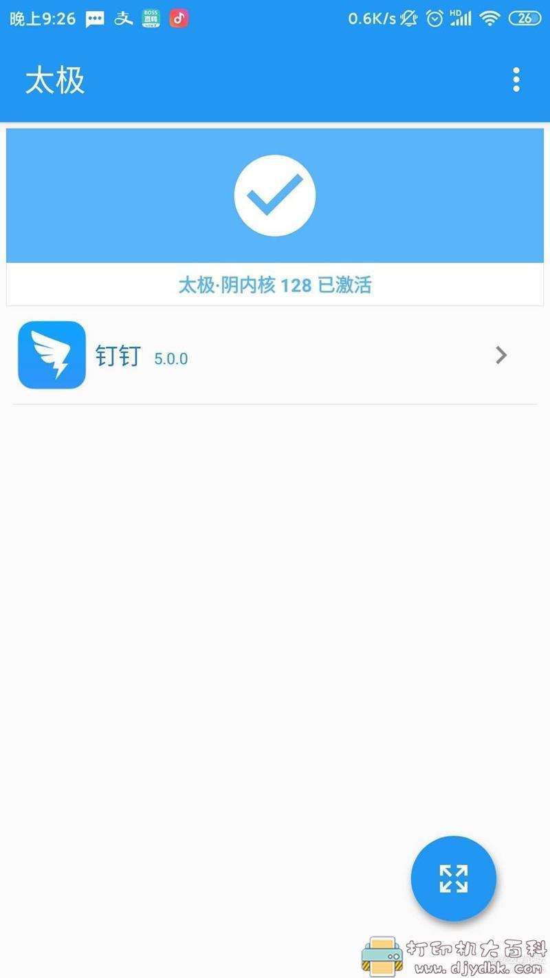 [Android]安卓破解钉钉打卡 修改定位 虚拟打卡 虚拟定位 免疫检测 5月19日更新图片 No.4