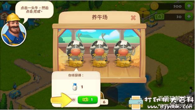 安卓游戏分享:Township梦想小镇7.5.0版本 无限绿钞无联网功能 不封号图片 No.1