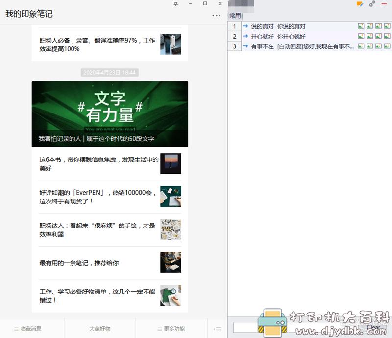 [Windows]微信贴边一键快捷聊天助手纯净绿色版V20.5.07-支持微信多开图片 No.1
