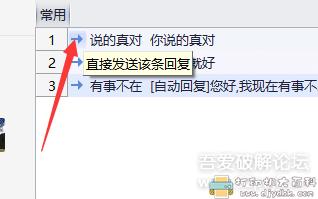 [Windows]微信贴边一键快捷聊天助手纯净绿色版V20.5.07-支持微信多开图片 No.4