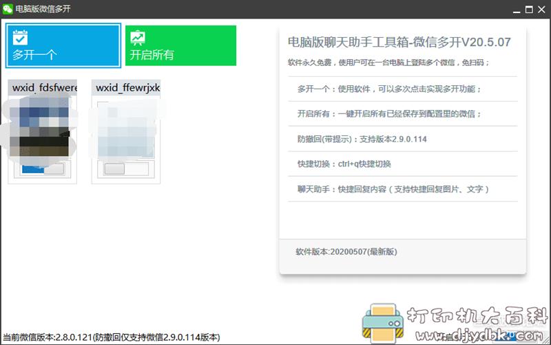[Windows]微信贴边一键快捷聊天助手纯净绿色版V20.5.07-支持微信多开图片 No.5
