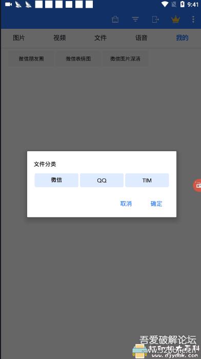 [Android]微信隐私管理微痕记 v3.0.5 去广告版图片 No.2