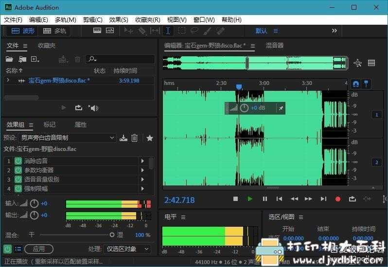 [Windows]音频编辑工具 Audition 2020 v13.0.6 简体中文绿色特别版图片 No.1