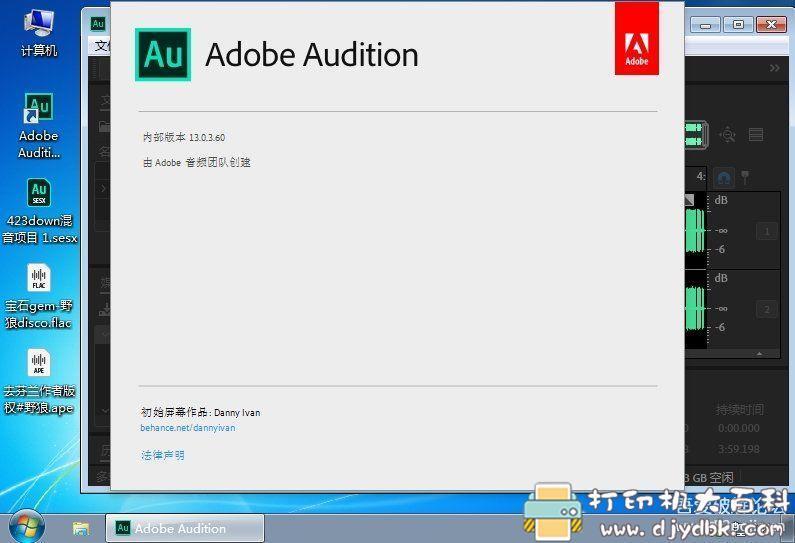 [Windows]音频编辑工具 Audition 2020 v13.0.6 简体中文绿色特别版图片 No.2