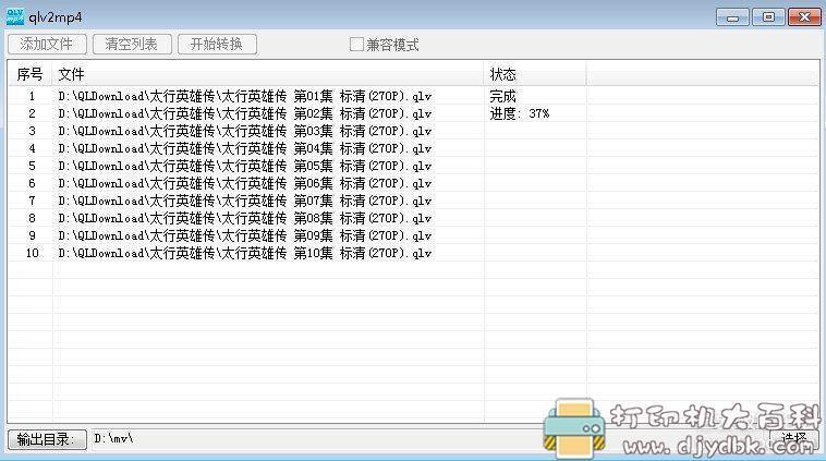[Windows]腾讯视频2018.10.12(10.12.2789.0)中文安装版(可转mp4,可登录会员)图片 No.2