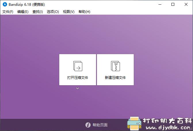 [Windows]解压缩软件 Bandizip v7.06去联网验证+密钥图片