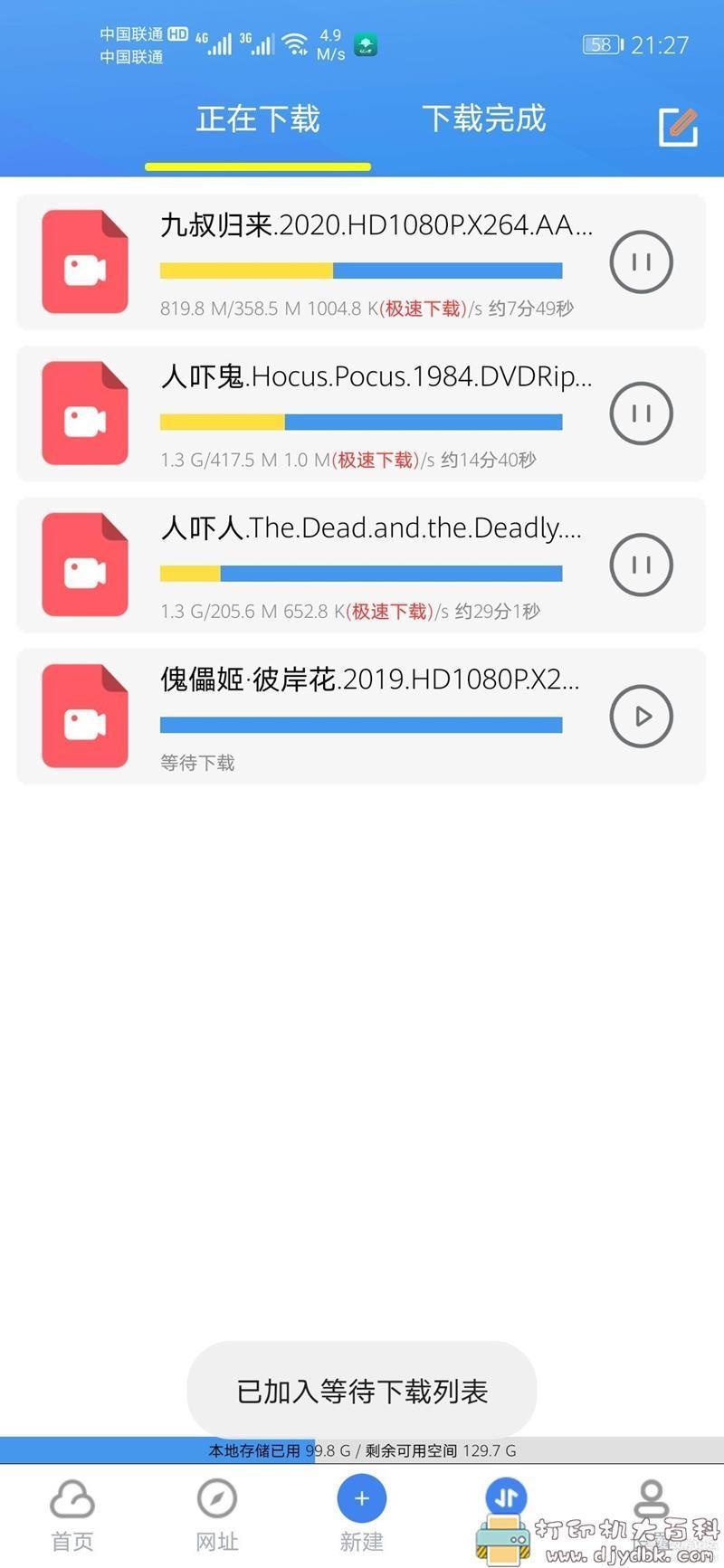 [Android]资源搜索及下载神器,资源鲨V3.5.0图片 No.2