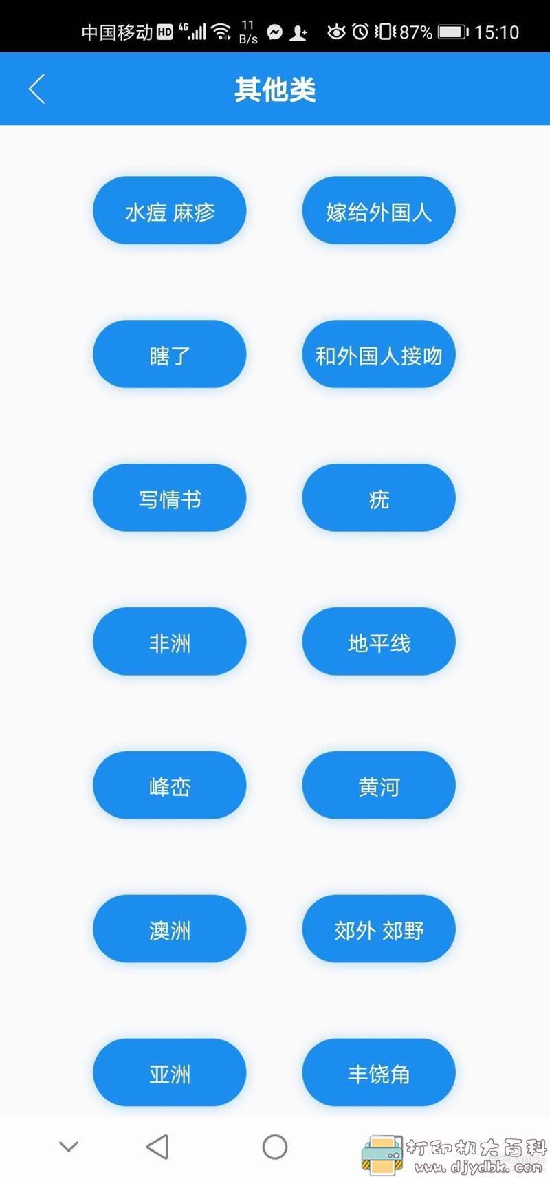 [Android]【周公解梦app】解梦预测图片 No.2