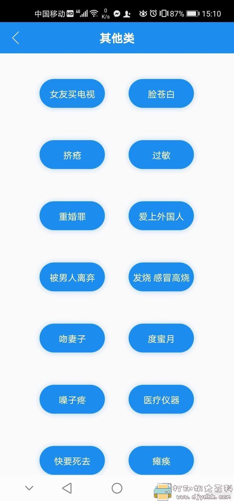 [Android]【周公解梦app】解梦预测图片 No.3