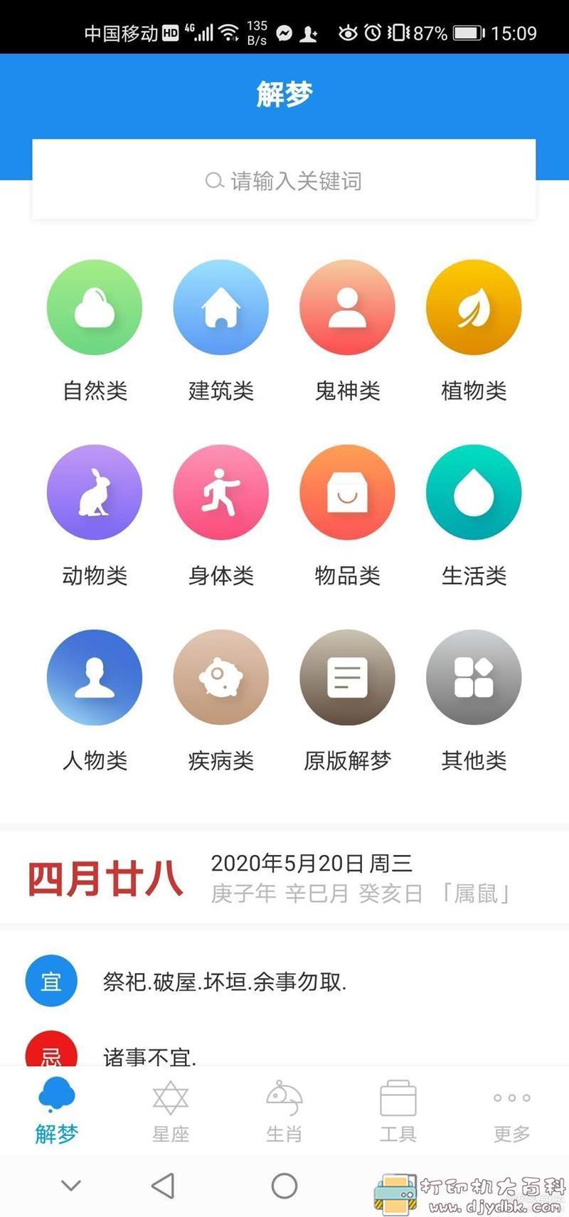 [Android]【周公解梦app】解梦预测图片 No.4