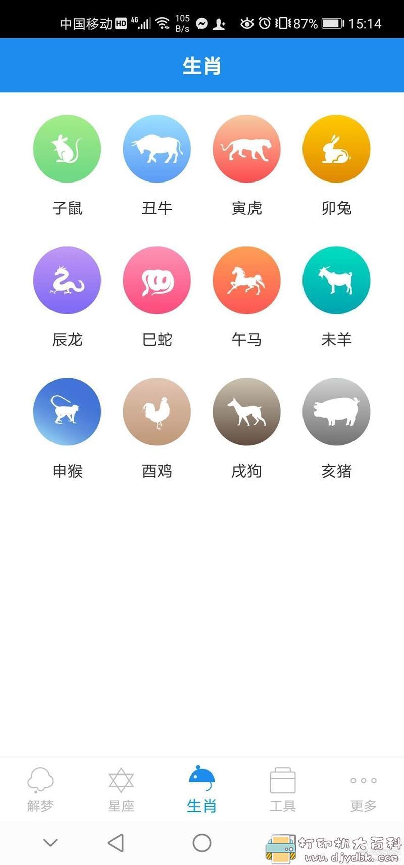 [Android]【周公解梦app】解梦预测图片 No.6