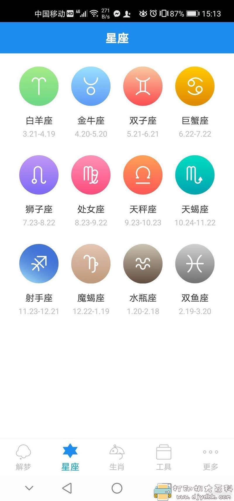 [Android]【周公解梦app】解梦预测图片 No.7