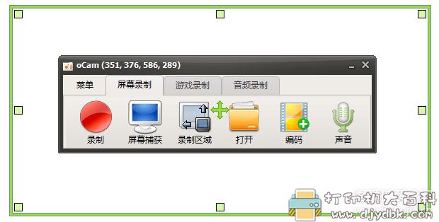 [Windows]屏幕录像机oCam v515.0 去广告简体中文版(便携版)图片 No.1
