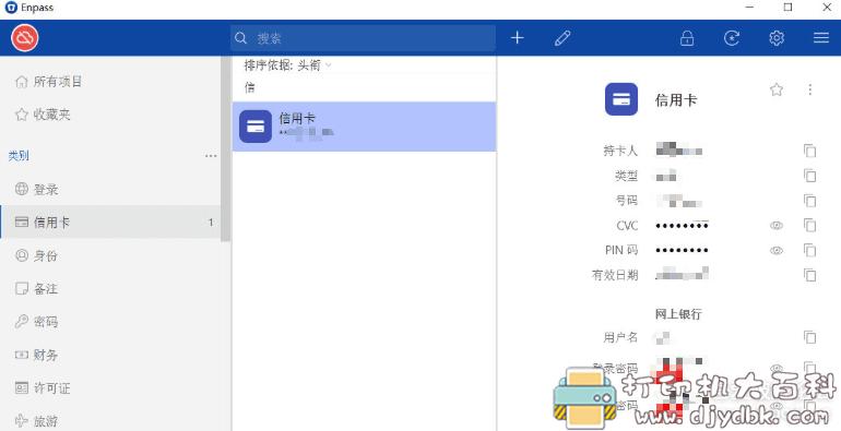 [Windows]PC密码管理软件 Enpass v6.4.2 中文免费版图片