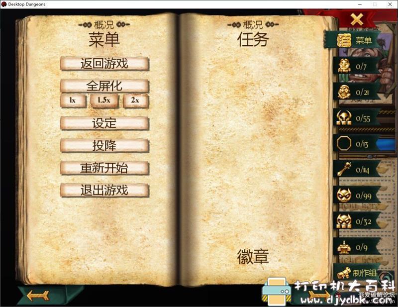 PC游戏分享:《桌面地下城:增强版》v1.58免安装中文版图片 No.2
