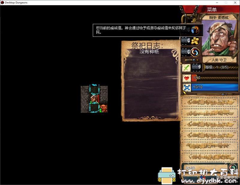 PC游戏分享:《桌面地下城:增强版》v1.58免安装中文版图片 No.4