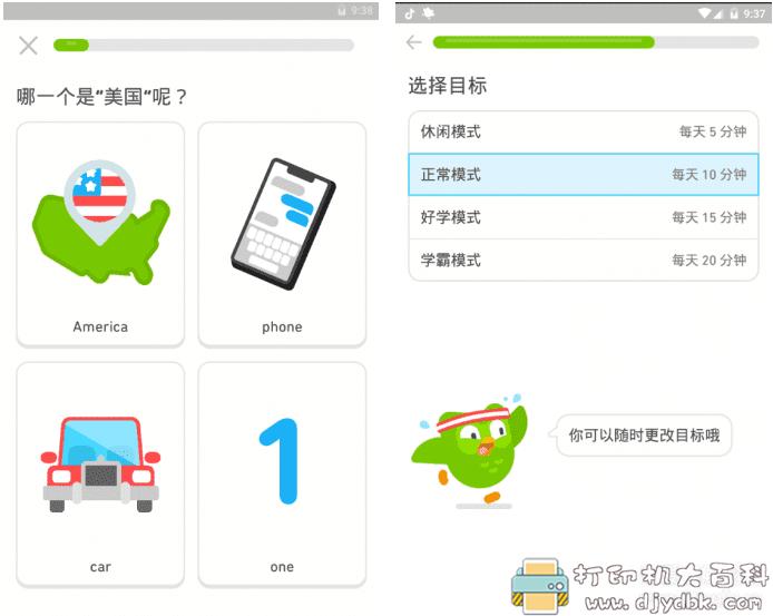 [Android]外语学习app:多邻国语言 v4.64.3,英法西葡等众多语言免费学!图片