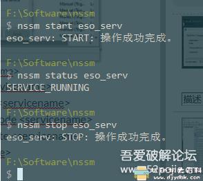 [Windows]nssm一款功能强大的exe应用封装成windows服务软件图片 No.7