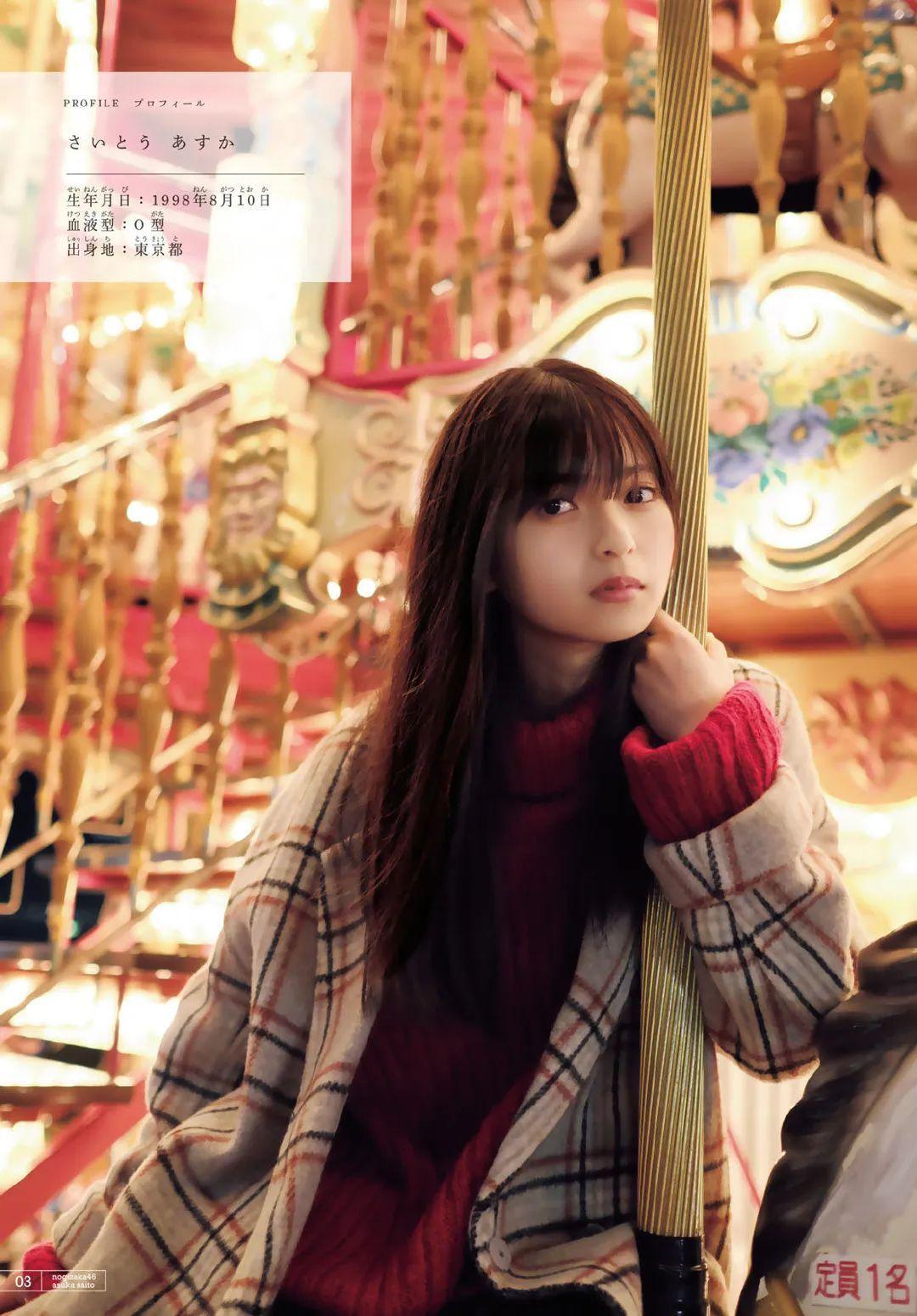 #斋藤飞鸟# (乃木坂46) 週刊少年マガジン「SM」 2020年25号_图片 No.5