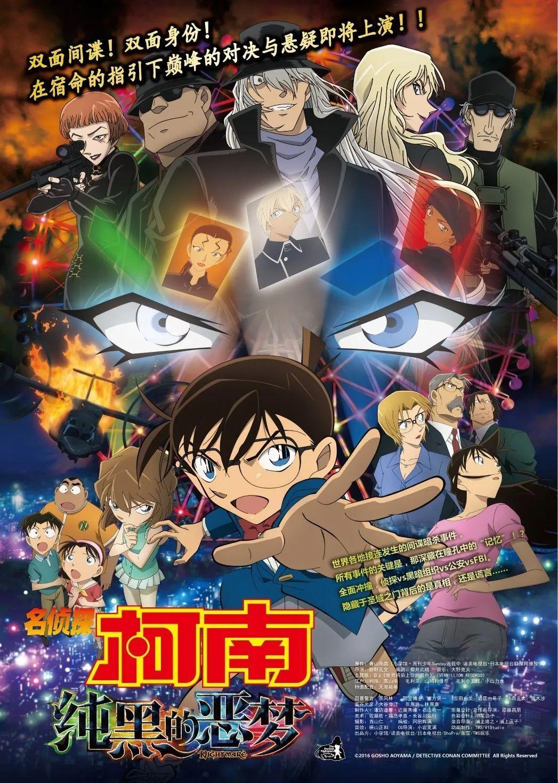 《名侦探柯南》21部剧场版5月22日,全部上线B站!_图片 No.5