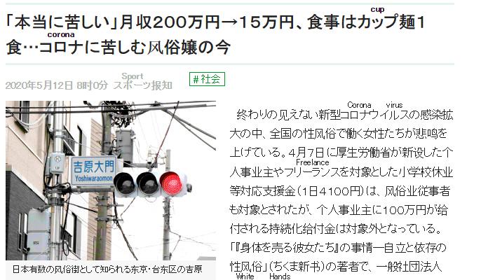 疫情状态下,日本风俗娘收入大减想转行做直播!_图片 No.2