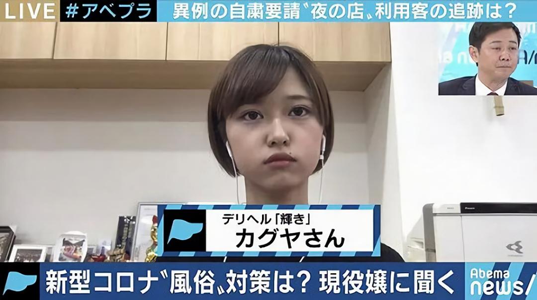 疫情状态下,日本风俗娘收入大减想转行做直播!_图片 No.3